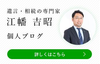 江幡 吉昭.com|遺言書の作成で未来を扉をあける 遺言・相続をトータルサポート