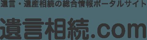 遺言・遺産相続の総合情報ポータルサイトの遺言相続.com