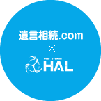 遺言相続.com × HAL