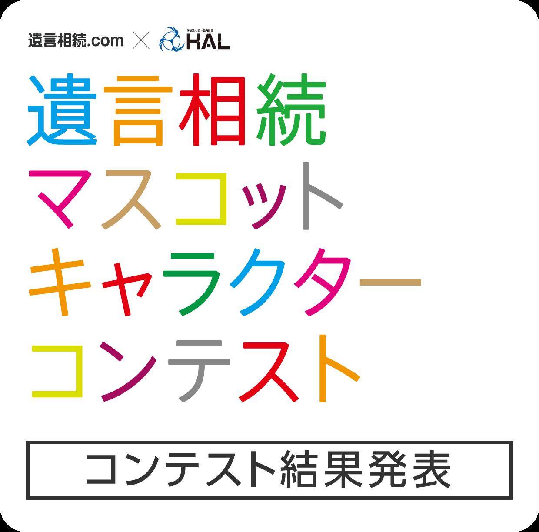 遺言相続.comキャラクターコンテスト