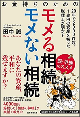 相続専門税理士 田中先生の新著を読んでみましたの画像