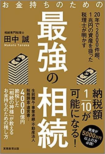 相続専門税理士 田中先生の2冊目の本をレビューの画像