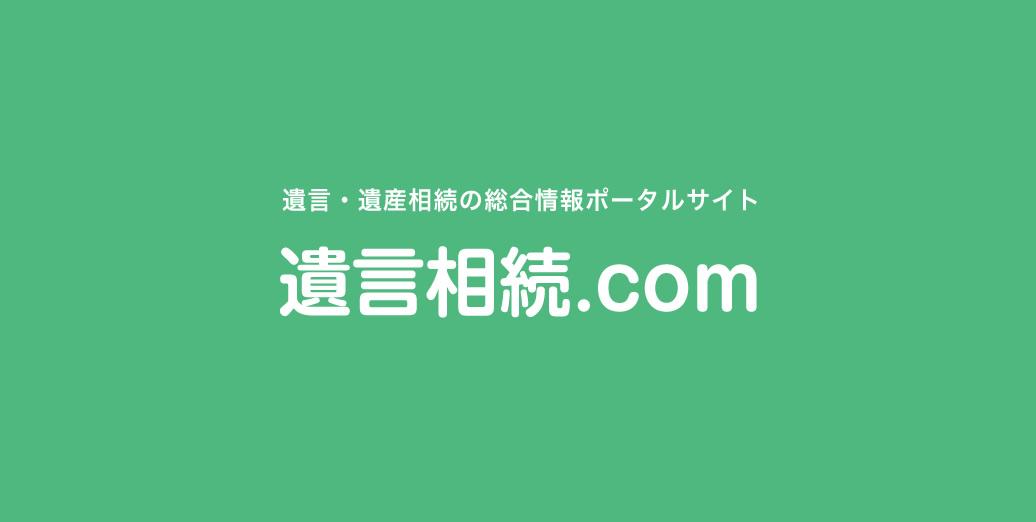 相続専門税理士 田中先生の2冊目の本をレビュー