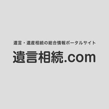 遺言相続.com運営 イメージ